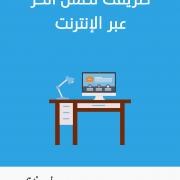 طريقك إلى العمل الحر عبر الإنترنت
