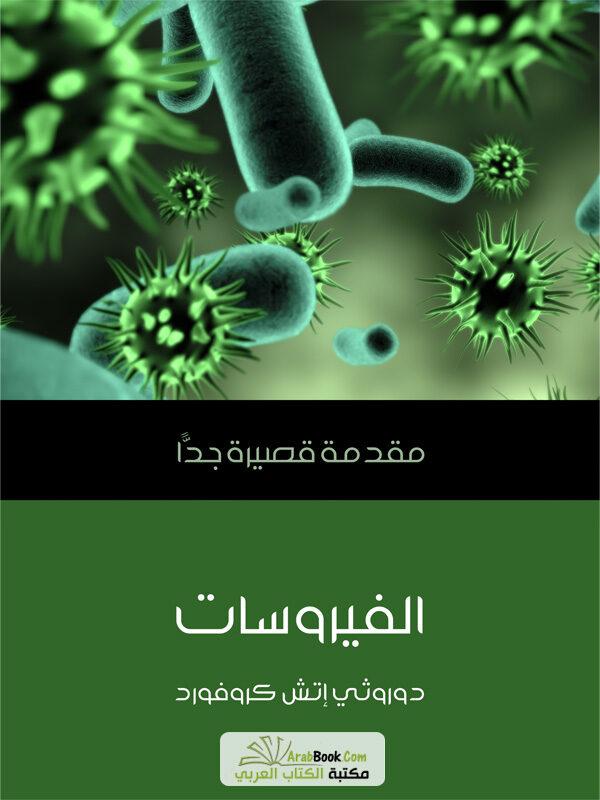 الفيروسات