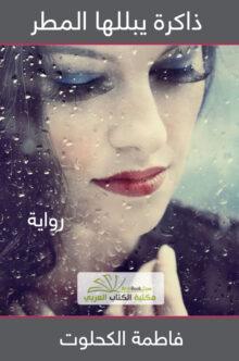 رواية ذاكرة يبللها المطر